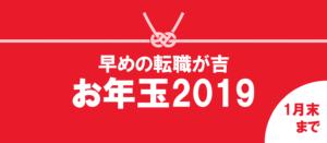 お年玉キャンペーン2019