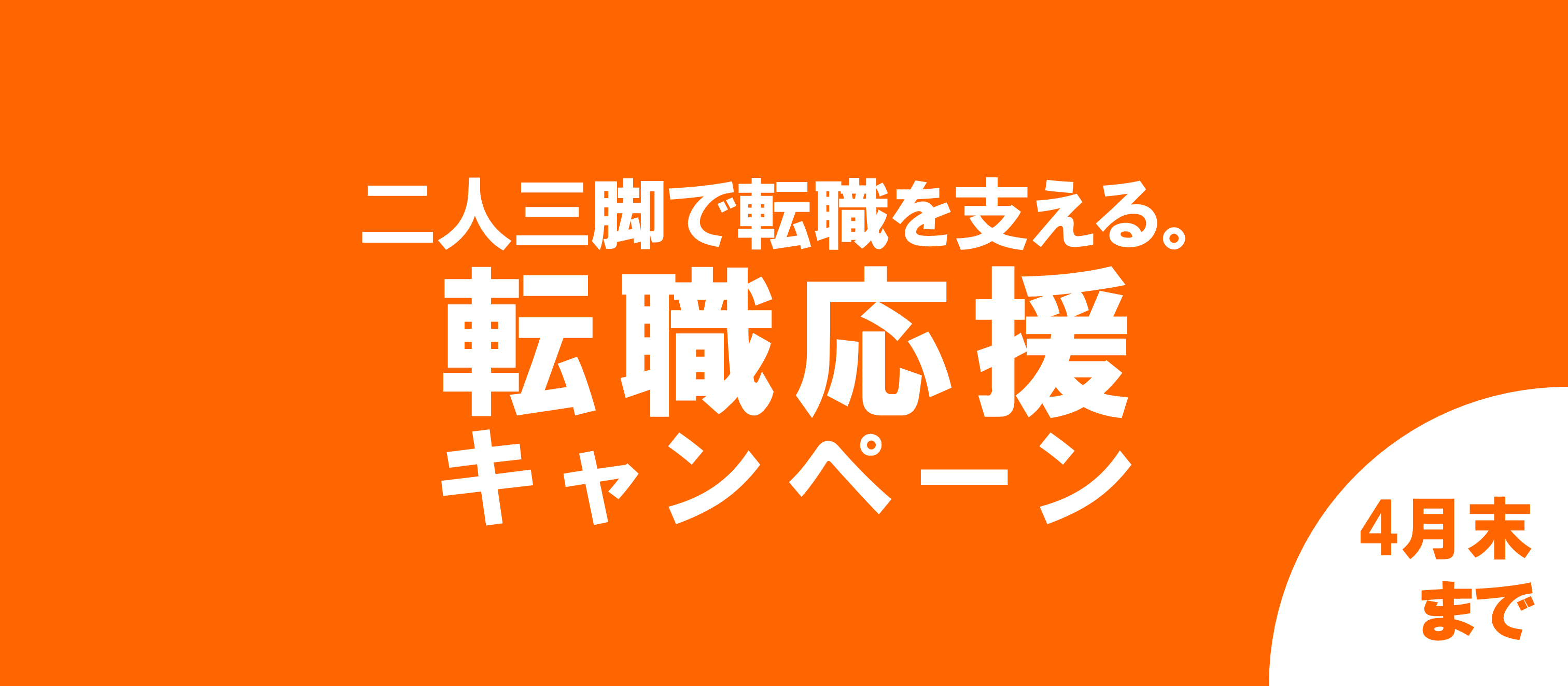 転職応援キャンペーン