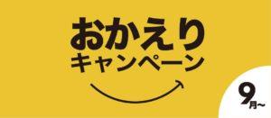 おかえりキャンペーン|最大総額5万円+QUO