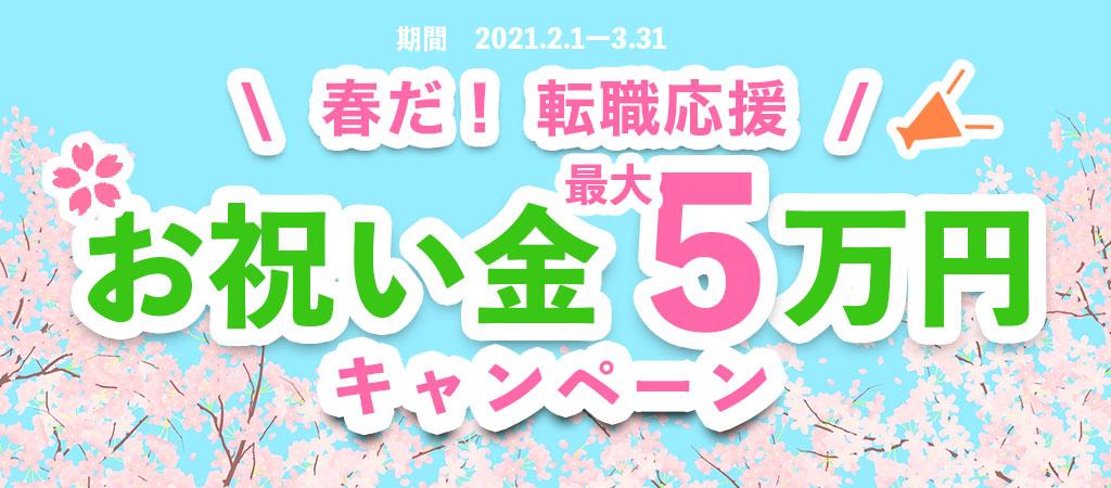 春だ!\転職応援/お祝い金最大5万円キャンペーン