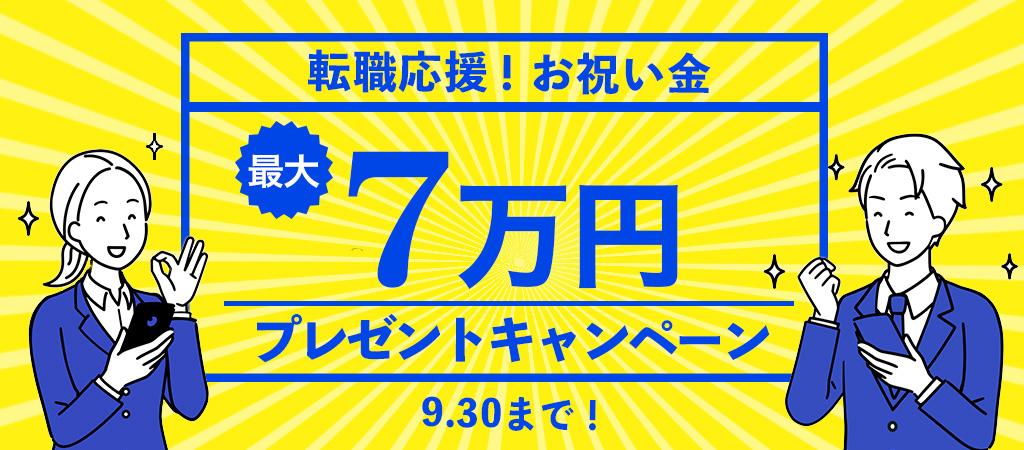 転職応援!お祝い金『最大7万円』プレゼントキャンペーン